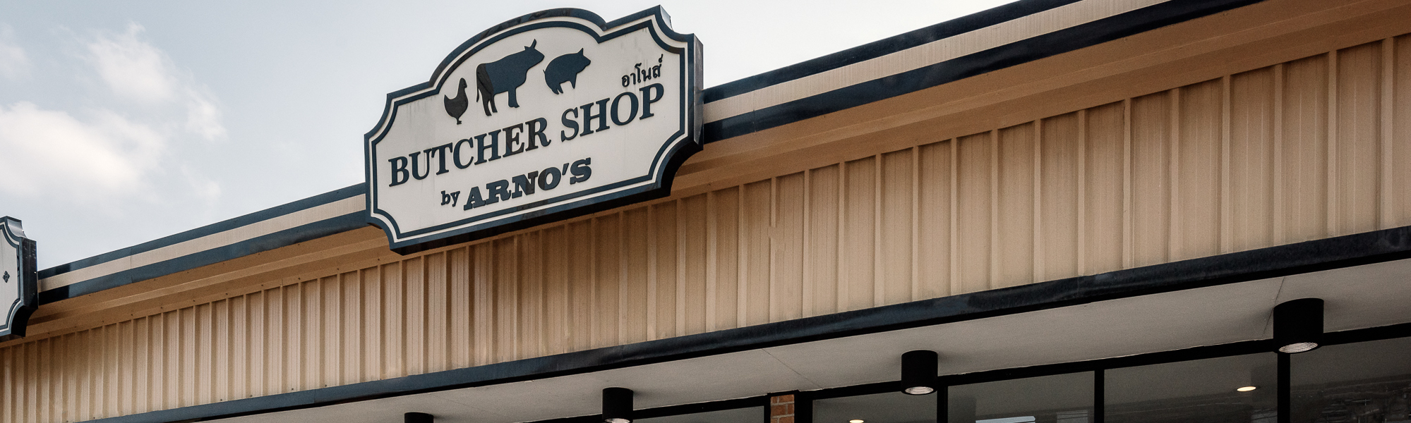 Butcher Shop by Arno's